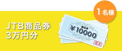 JTB商品券 3万円分