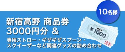 新宿高野 商品券 3000円分 & 専用ストロー・ギザギザスプーン・スクイーザーなど関連グッズの詰め合わせ