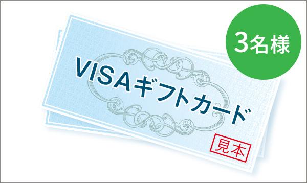 フロリダ賞 VISAギフトカード(2万円) 3名