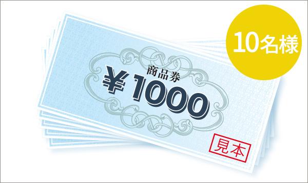 フルーツ賞 新宿高野商品券(5000円) 10名